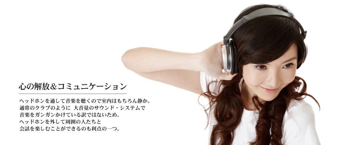 心の開放&コミュニケーション ヘッドホンを通して音楽を聴くので室内はもちろん静か。通常のクラブのように 大音量のサウンドシステムで音楽をガンガンかけている訳ではないため、ヘッドホンを外して周囲の人たちと会話を楽しむことができるのも利点の一つ。