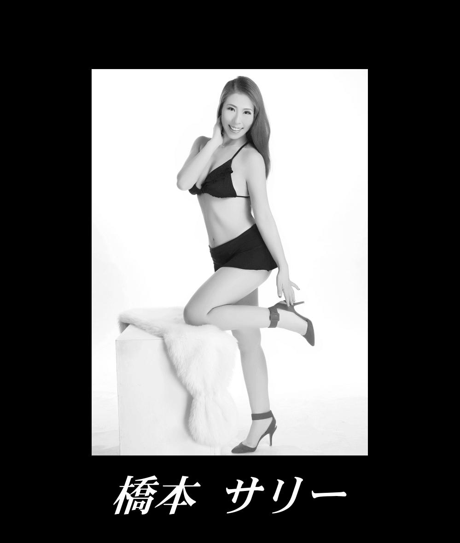 橋本サリー