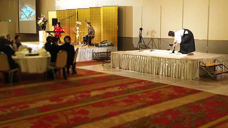 天王寺都ホテル宴会場吉野の間にて書道パフォーマンスと生演奏のコラボアトラクション2