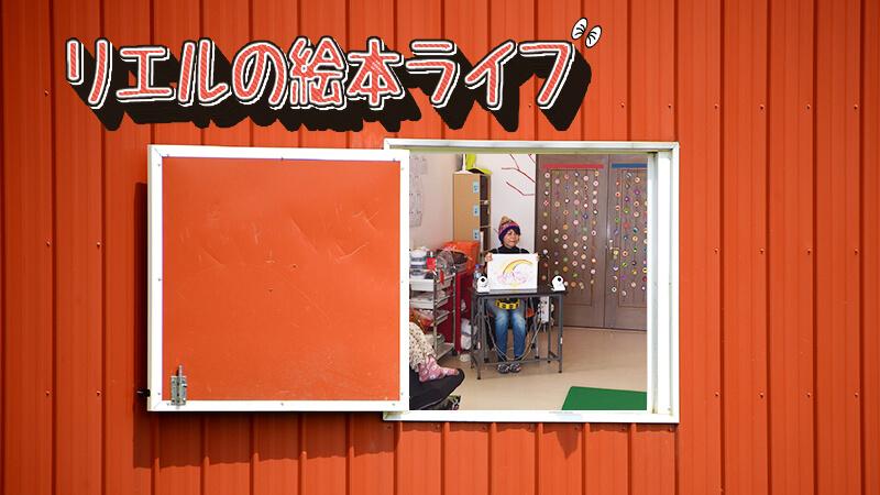 子供を対象としたデイサービス施設での絵本ライブ
