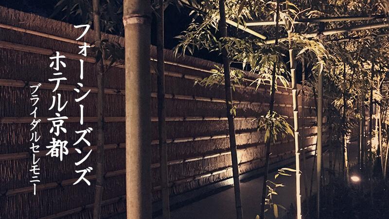 新春フォーシーズンズホテル京都にて披露宴のBGM生演奏