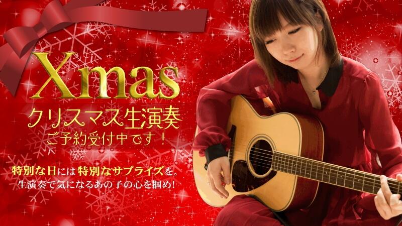 クリスマス生演奏ご予約受付開始いたしました!