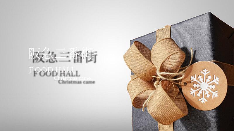 阪急三番街のクリスマスイベントにて各種ミュージシャンを手配