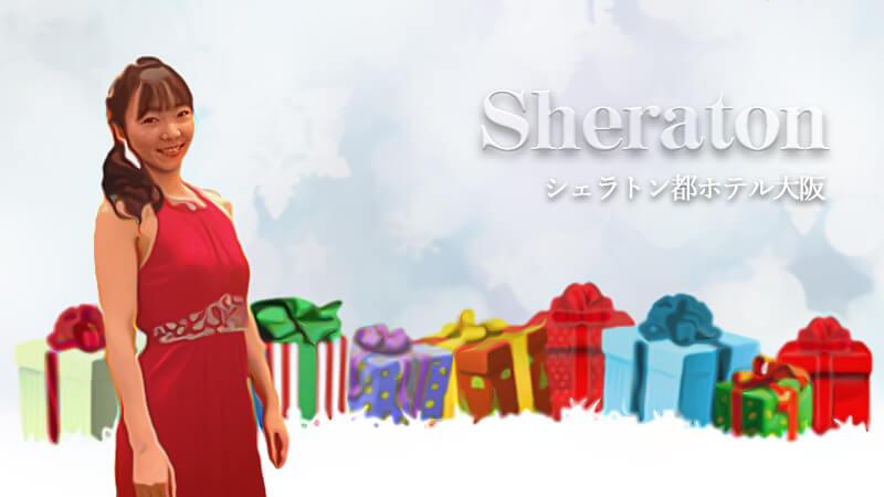 シェラトン都ホテル大阪にて忘年会の余興で歌唱力のある歌を披露