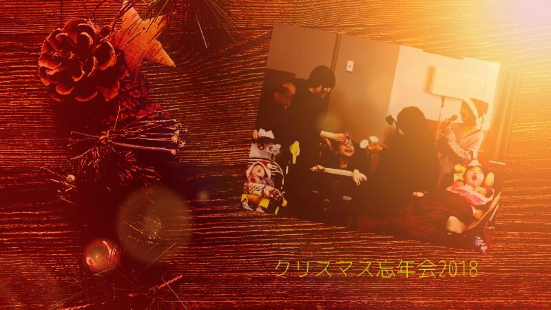 早川福祉会館にてクリスマス忘年会イベント開催