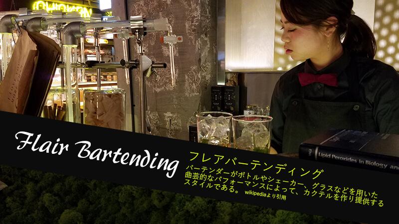 新大阪ワシントンホテルプラザにてフレアバーテンダーショーを開催