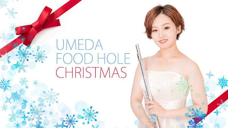 阪急三番街クリスマスコンサート
