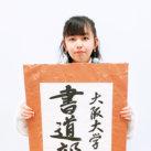 大久保晴菜-大阪大学書道部