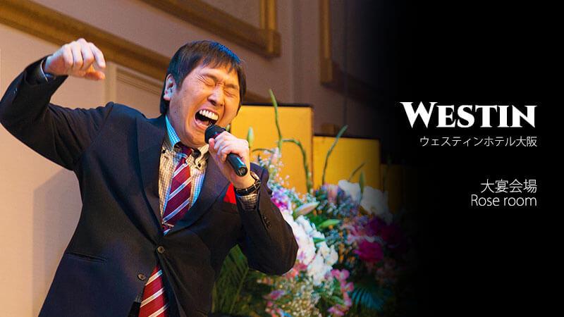 ウェスティンホテル大阪の大宴会場ローズルームでの懇親会